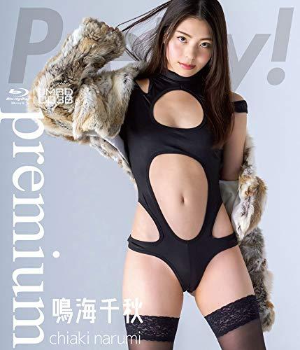 鳴海千秋 Pretty! premium