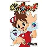 妖怪ウォッチ(1) (てんとう虫コミックス)