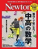 Newton 2021年3月号
