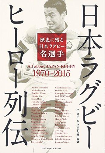 日本ラグビーヒーロー列伝―歴史に残る日本ラグビー名選手