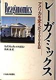 レーガノミックス—アメリカを変えた3000日 - ウィリアム・A. ニスカネン, 泰, 香西