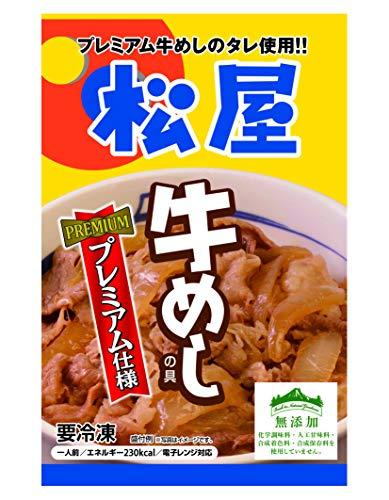 松屋牛めしの具20個 (プレミアム仕様)【冷凍】