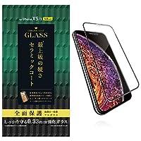 エレコム iPhone XS/フルカバーガラス/セラミックコート/ブラック