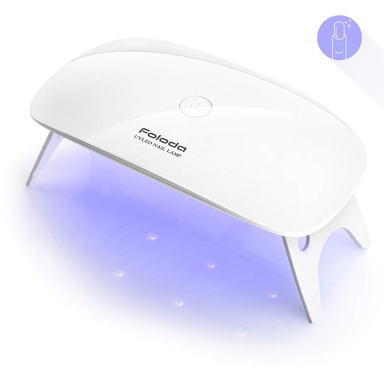アウター楽観バンドルLEDネイルドライヤー UVライト Foloda タイマー設定可能 折りたたみ式手足とも使える 人感センサー式 LED 硬化ライト UV と LEDダブルライト ジェルネイル用 ホワイト (white)