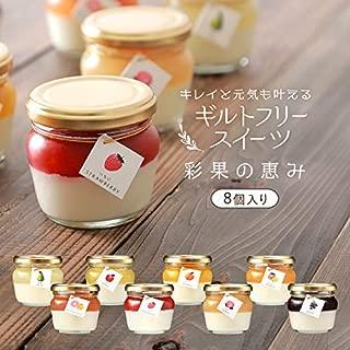 スイーツ ギフト 送料無料 生チーズケーキ 8種 詰め合わせ 洋菓子 ヘルシー スイーツ プレゼント おしゃれ