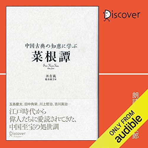 中国古典の知恵に学ぶ 菜根譚 (ディスカヴァークラシックシリーズ) cover art