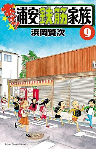 あっぱれ! 浦安鉄筋家族 9 (少年チャンピオン・コミックス)