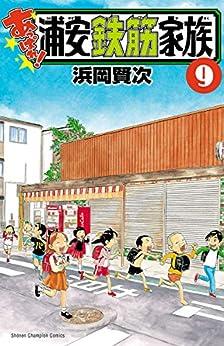 [浜岡賢次]のあっぱれ! 浦安鉄筋家族 9 (少年チャンピオン・コミックス)