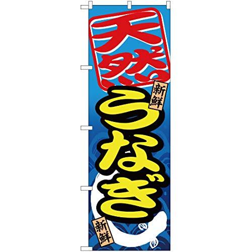 のぼり 天然うなぎ 青 新鮮 YN-1597 のぼり 看板 ポスター タペストリー 集客 [並行輸入品]
