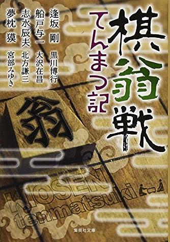 棋翁戦てんまつ記 (集英社文庫)