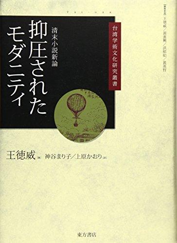 抑圧されたモダニティ 清末小説新論 (台湾学術文化研究叢書)の詳細を見る