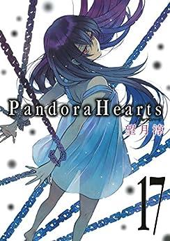 [望月淳]のPandoraHearts 17巻 (デジタル版Gファンタジーコミックス)