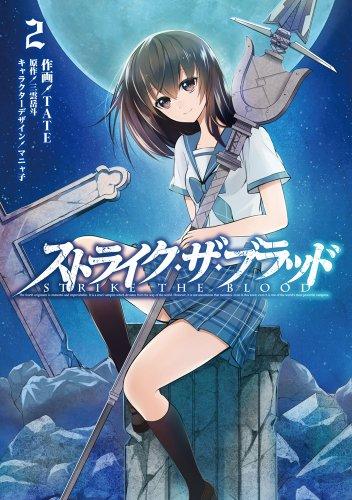 ストライク・ザ・ブラッド (2) (電撃コミックス)