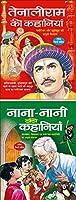 Set of 2 Books, Tenali Raman Ki Kahaniyan in Hindi and Nana-Nani Ki Kahaniyan in Hindi
