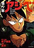 青少年アシベ : 5 (アクションコミックス)