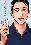 女の園の星 2 (フィールコミックス)