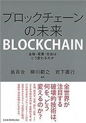 ブロックチェーンの未来