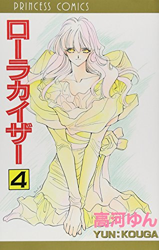 ローラカイザー (4) (Princess comics) - 高河 ゆん