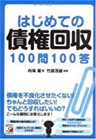 はじめての債権回収100問100答 (アスカビジネス)