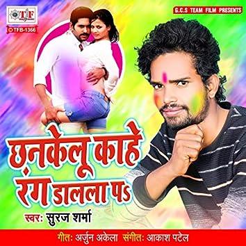 Chhankelu Kahe Rang Dalala Pa