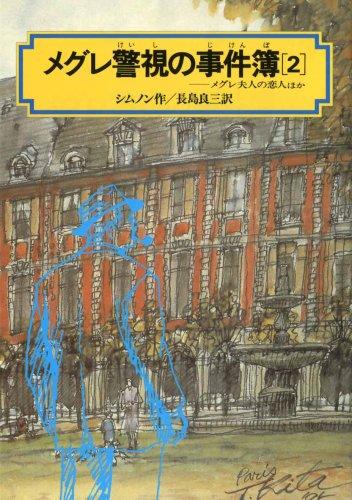 メグレ警視の事件簿 〈2〉 (偕成社文庫)の詳細を見る
