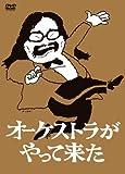 オーケストラがやって来た DVD-BOX[DVD]