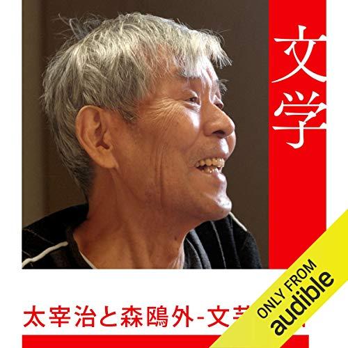『太宰治と森鴎外-文芸雑話』のカバーアート
