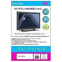 メディアカバーマーケット Dell E2318H [23インチ(1920x1080)]機種で使える【ブルーライトカット 反射防止 指紋防止 気泡レス 抗菌 液晶保護フィルム】