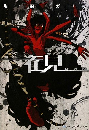 観―KAN (メディアワークス文庫)