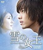 雪の女王コンプリートDVD-BOX[DVD]