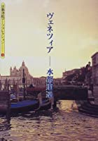 ヴェネツィア―水都逍遥 (京都書院アーツコレクション―旅行 (130))