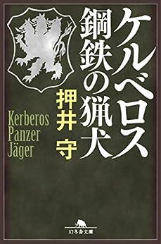 [押井守]のケルベロス 鋼鉄の猟犬 (幻冬舎文庫)