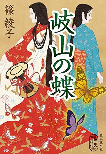 岐山の蝶 (集英社文庫)