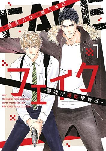 フェイク-警視庁極秘捜査班- (1) (バーズコミックス ルチルコレクション)