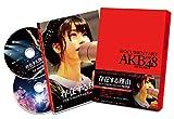 存在する理由 DOCUMENTARY of AKB48 Blu-rayスペシャル・エディション[TBR-26332D][Blu-ray/ブルーレイ]