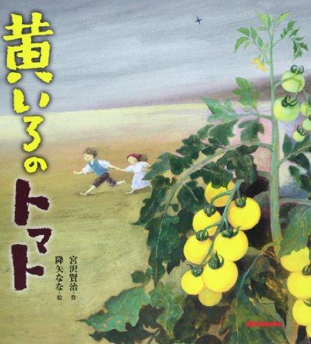 黄いろのトマト (ミキハウスの宮沢賢治絵本)