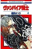 ヴァンパイア騎士(ナイト) 4 (花とゆめコミックス)