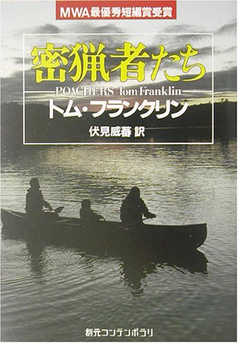 密猟者たち (創元コンテンポラリ)