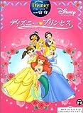 エレクトーングレード9~8級 ディズニーシリーズ ディズニープリンセス (エレクトーンディズニー・シリーズ)