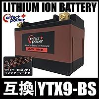 PERFECT POWER リチウムイオンバッテリー LFP9-BS 互換 ユアサ YTX9-BS GTX9-BS バイクバッテリー 即使用可能