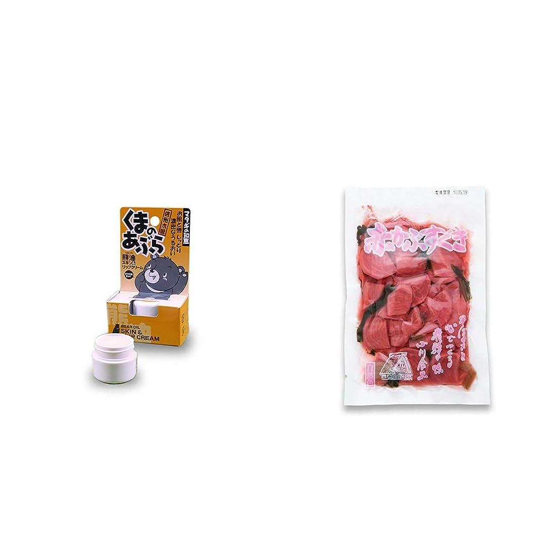 債権者あらゆる種類のエクスタシー[2点セット] 信州木曽 くまのあぶら 熊油スキン&リップクリーム(9g)?赤かぶすぐき(160g)