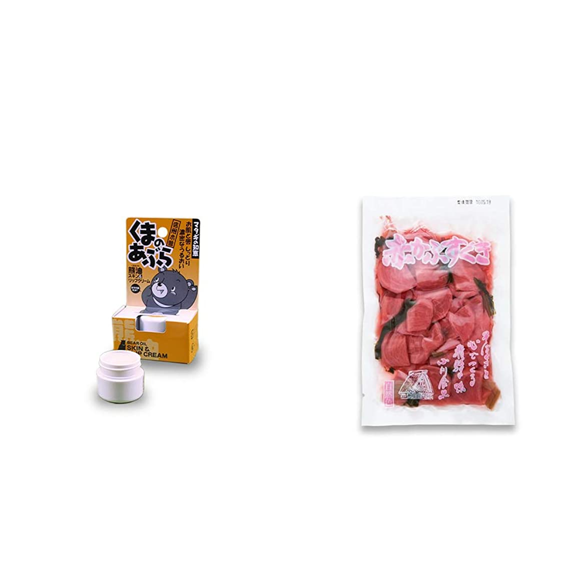 閉塞排泄物目覚める[2点セット] 信州木曽 くまのあぶら 熊油スキン&リップクリーム(9g)?赤かぶすぐき(160g)