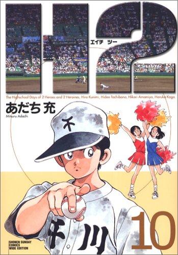 H2 10 (少年サンデーコミックスワイド版)