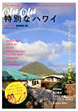 OLUOLU特別なハワイ(仮)