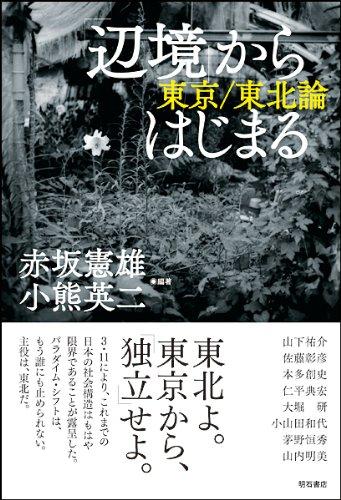 「辺境」からはじまる―東京/東北論―の詳細を見る