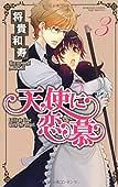 天使に恋慕 (3) (ぶんか社コミックス S*girl Selection)