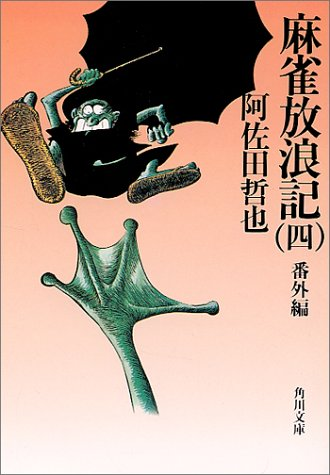 麻雀放浪記(四) 番外編 (角川文庫 緑 459-54)