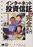 Internet investment trusts and shares mini full introductory course begin with a personal computer (2000) ISBN: 4881358480 [Japanese Import]