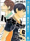 ハイキュー!!【期間限定無料】 6 (ジャンプコミックスDIGITAL)