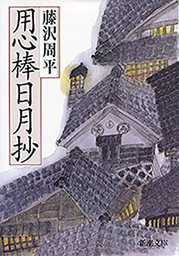 用心棒日月抄(新潮文庫)